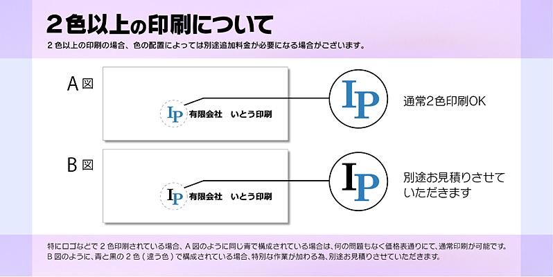 ★2色以上の印刷について